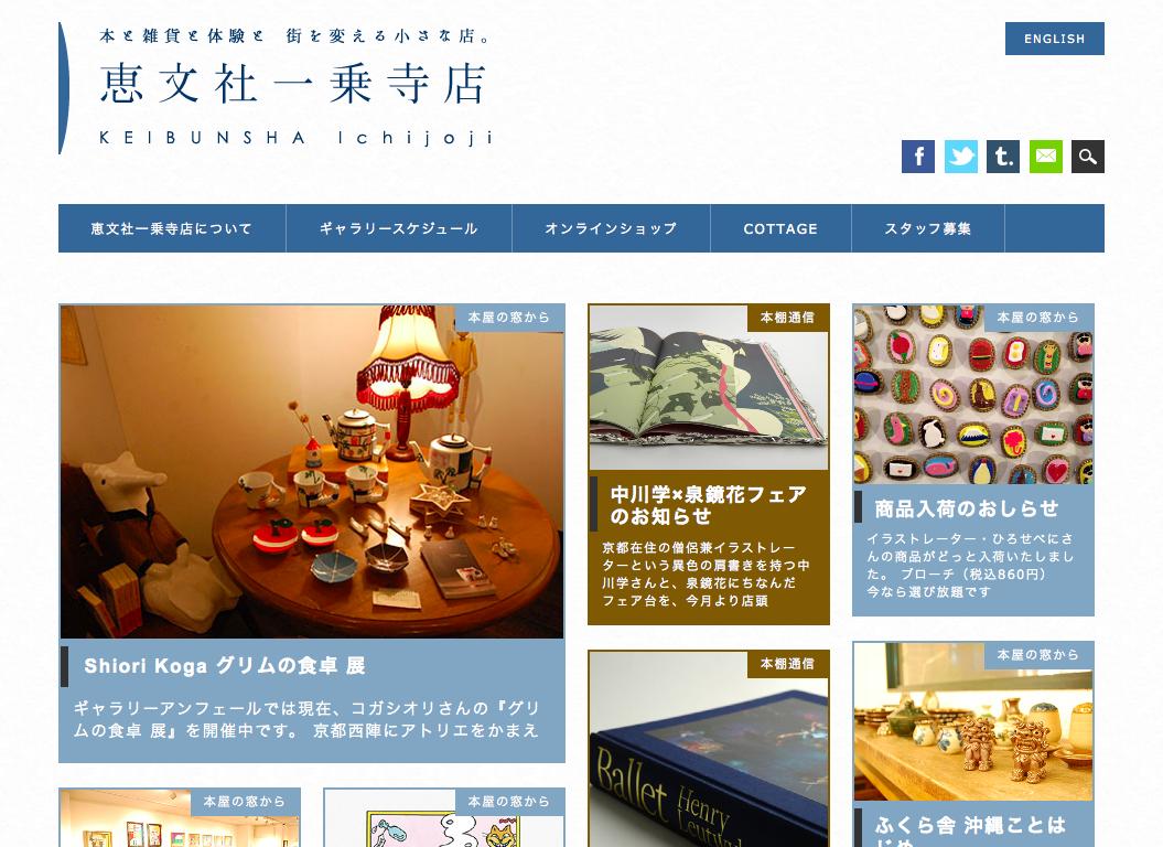 恵文社一乗寺店 | 本と雑貨と体験と 街を変える小さな店。