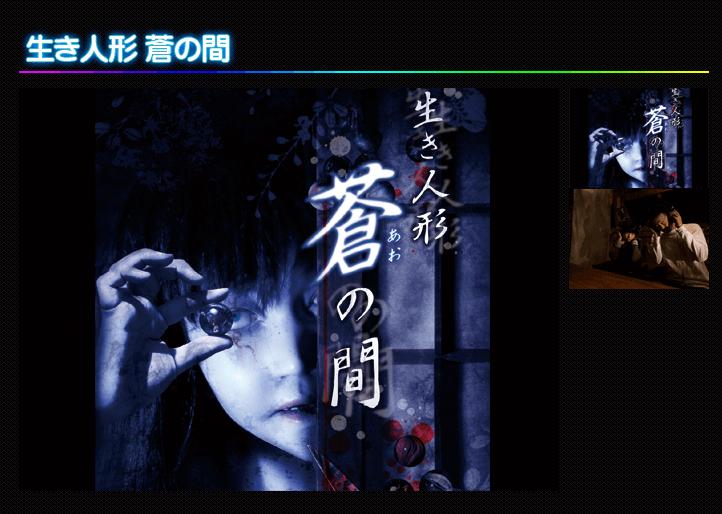 生き人形 蒼の間 | 3rd Floor | アトラクション | 東京ジョイポリス