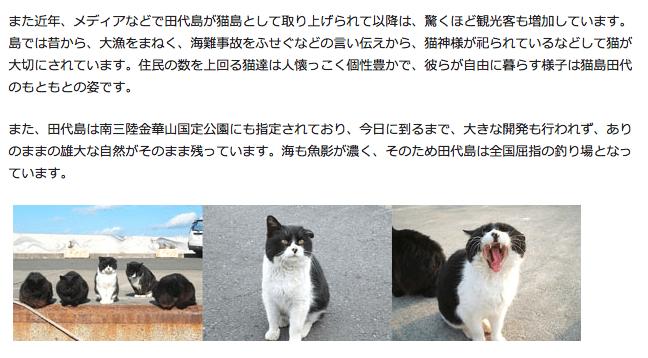「猫島」田代だっちゃ! | 田代島にゃんこ・ザ・プロジェクト 社団法人田代島にゃんこ共和国
