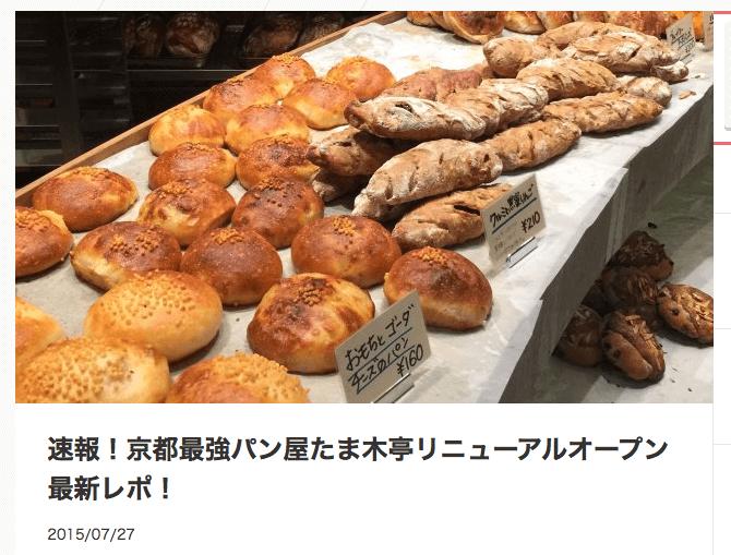 速報!京都最強パン屋たま木亭リニューアルオープン最新レポ! - メシコレ