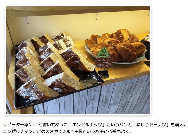 一乗寺に新しいパン屋さん発見「ぱんのちはれ」 : ライター小春の京都暮らし
