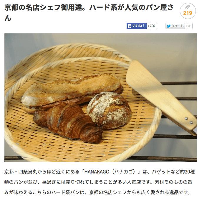 京都の名店シェフ御用達。ハード系が人気のパン屋さん|ことりっぷ
