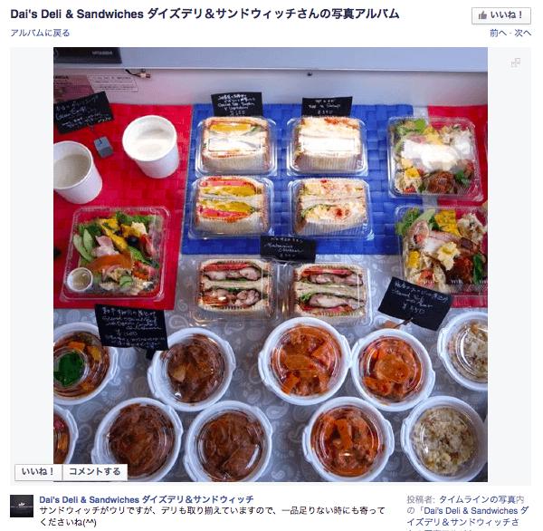 Dai's Deli & Sandwiches ダイズデリ&サンドウィッチさんの写真アルバム - Dai's Deli & Sandwiches ダイズデリ&サンドウィッチ