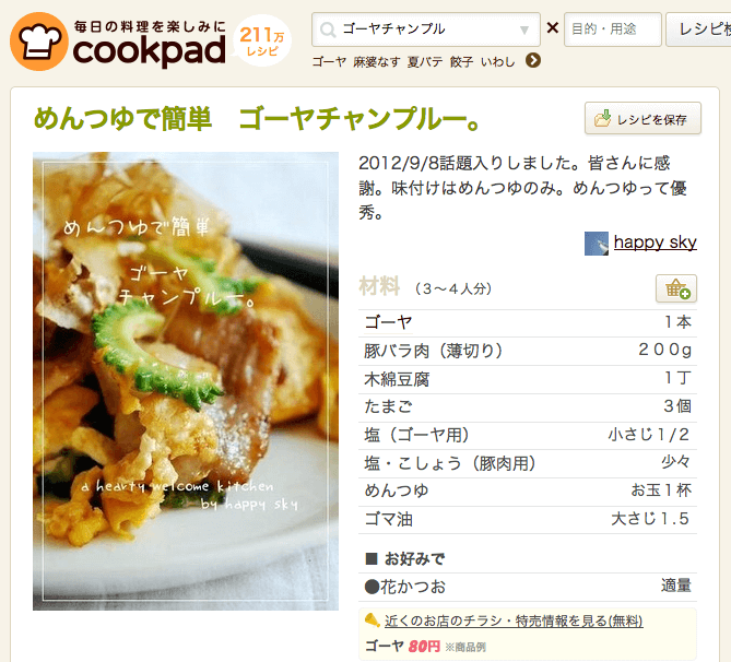 めんつゆで簡単 ゴーヤチャンプルー。 by happy sky [クックパッド] 簡単おいしいみんなのレシピが211万品