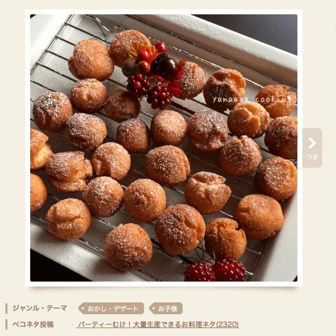 レシピあり!フライパンで♡子どもと簡単にサーターアンダギー | AYAさんのお料理 ペコリ by Ameba - 手作り料理写真と簡単レシピでつながるコミュニティ -