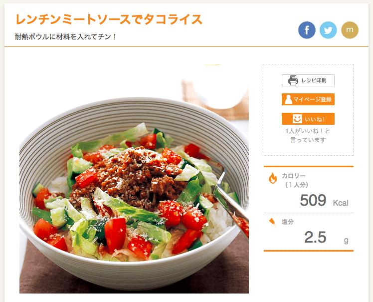 レンチンミートソースでタコライス | 小林まさみさんのどんぶりの料理レシピ | プロの簡単料理レシピはレタスクラブネット