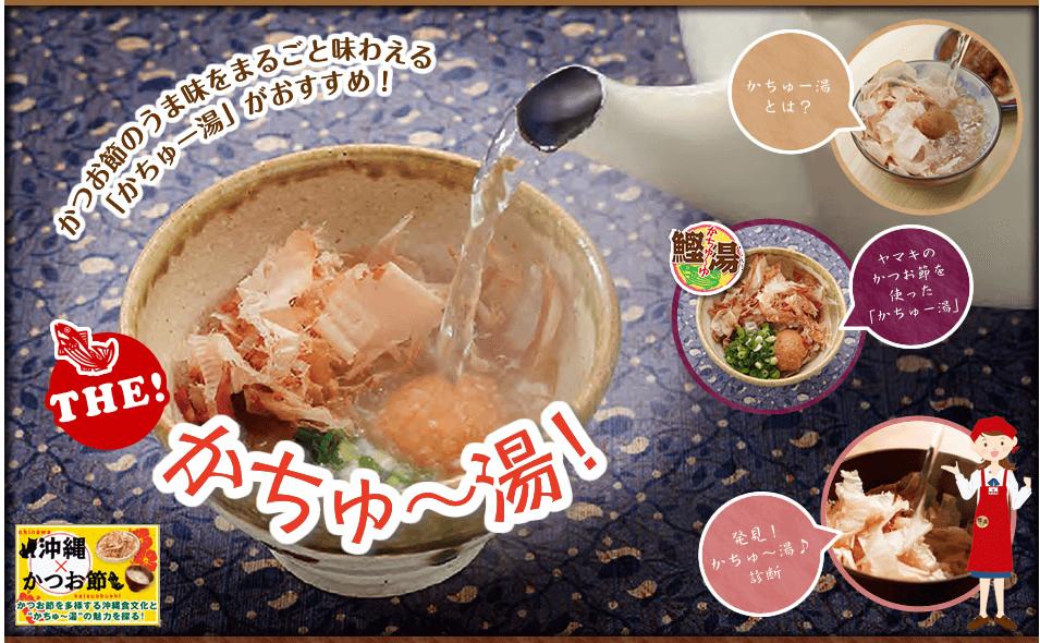 The かちゅー湯トップ|だし・かつお節のヤマキ