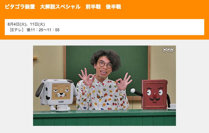ピタゴラ装置 大解説スペシャル