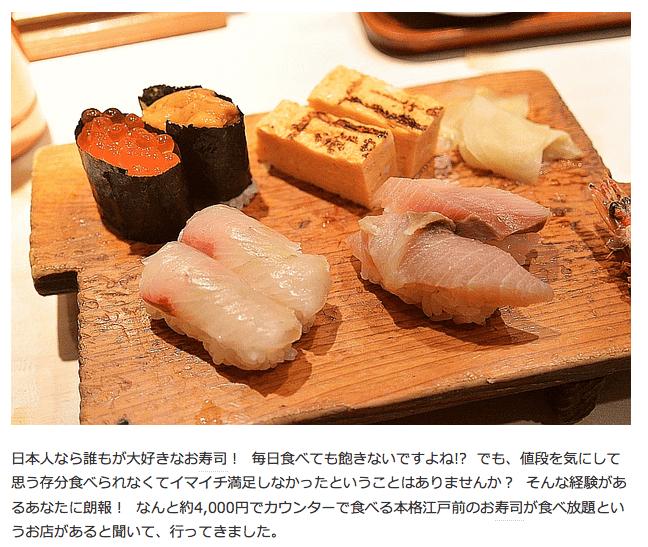 カウンターのお寿司が4000円で食べ放題! 都立大の「新田中」が素敵すぎた - みんなのごはん