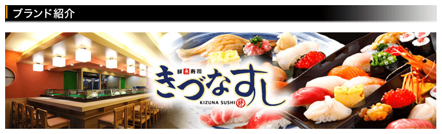 きづなすし|絆魚寿司