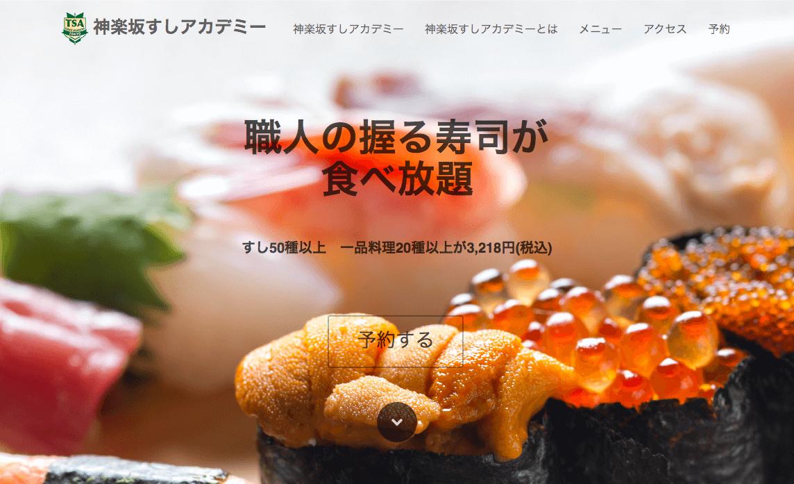神楽坂すしアカデミー|寿司職人養成学校 東京すしアカデミーが運営する食べ放題の寿司店