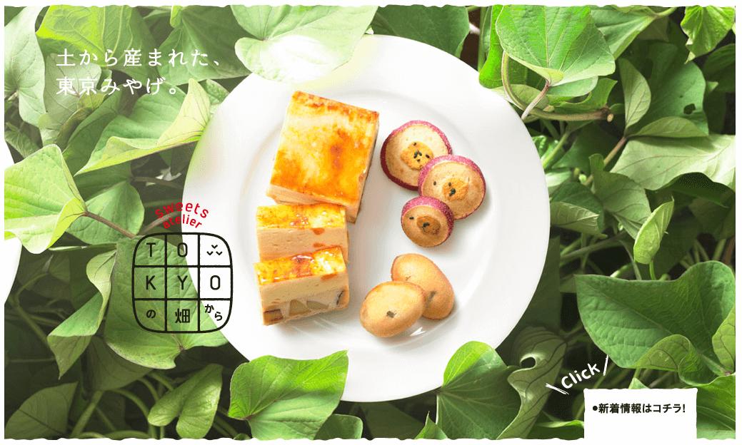 sweets atelier TOKYOの畑から