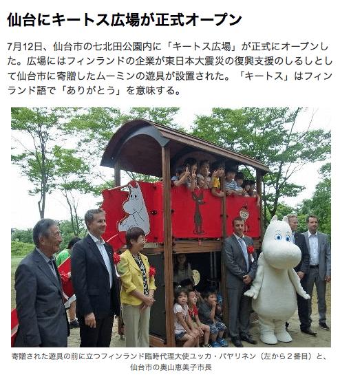 仙台にキートス広場が正式オープン - フィンランド大使館・東京 : 最新ニュース