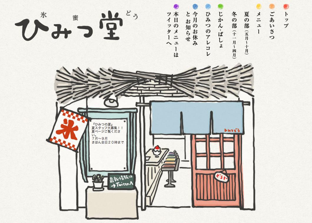 かき氷専門店 ひみつ堂 公式ホームページ