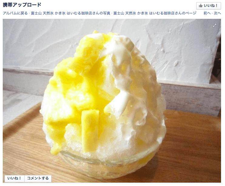 携帯アップロード - 富士山 天然氷 かき氷 はいむる珈琲店