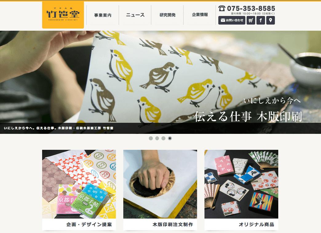 和紙と木版画の文具・雑貨 KOMONO | 竹笹堂 木版画の和紙製品・ブックカバー・レターセット・ポチ袋