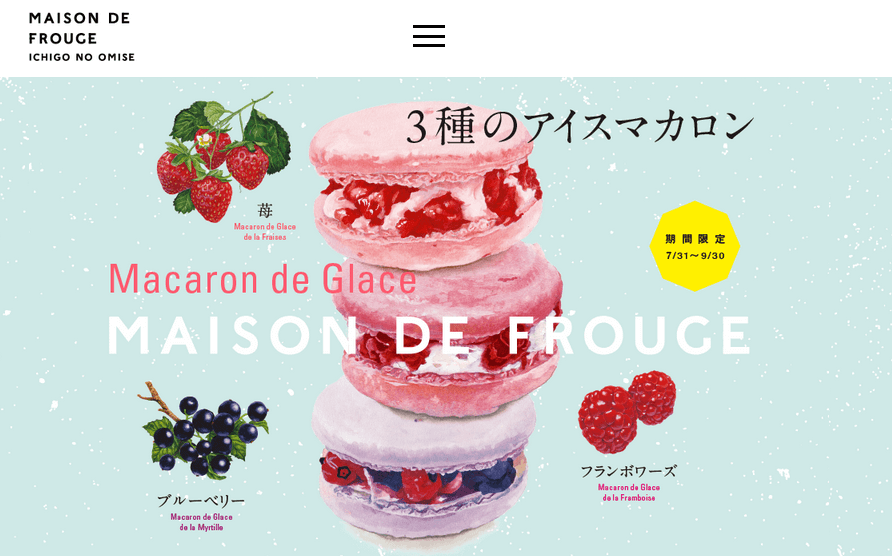 maison de frouge | いちごのお菓子専門店 | メゾン・ド・フルージュ
