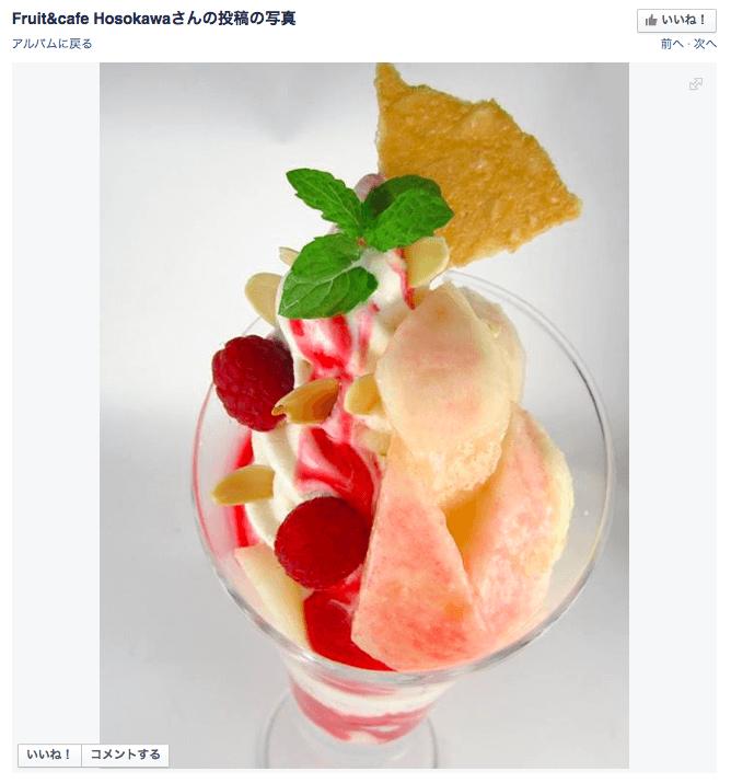 Fruit&cafe Hosokawaさんの投稿の写真 - Fruit&cafe Hosokawa