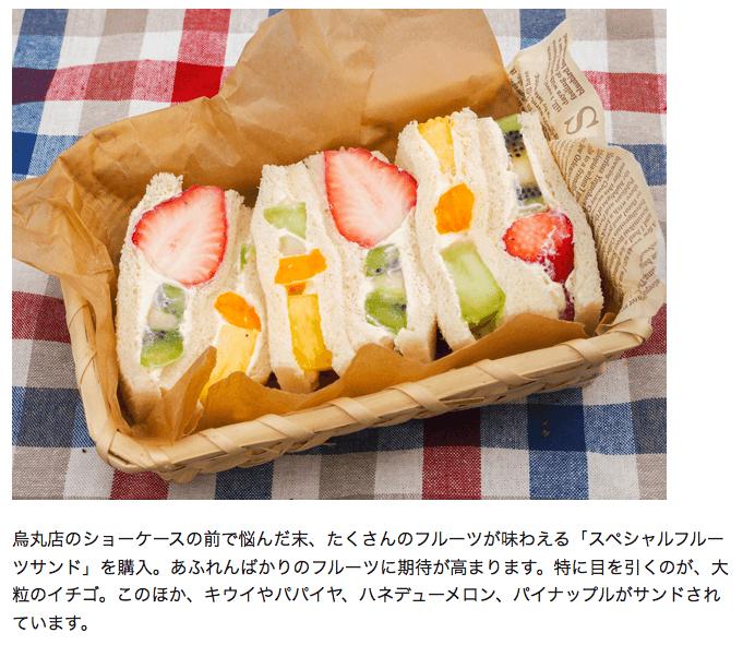 """京都の多彩な「サンドイッチ」を、春の鴨川で食べよう """"高級""""カツサンドからフルーツサンドまで6種類 - はてなニュース"""