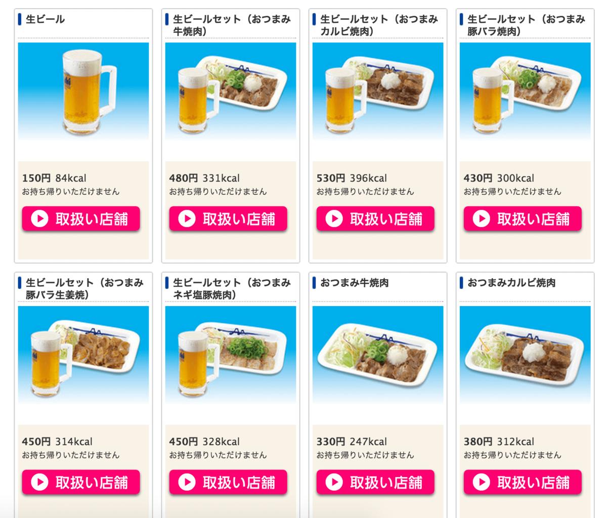 生ビール・おつまみ|メニュー|松屋フーズ
