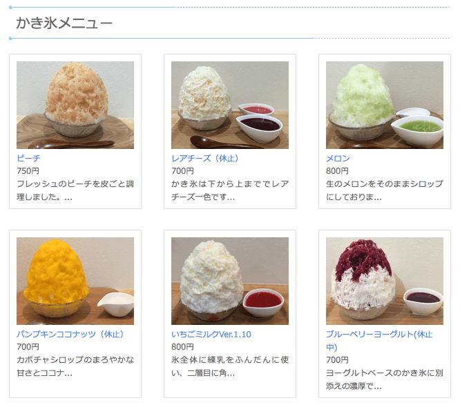 お品書き | 東京・天然氷のかき氷【かき氷工房 雪菓】