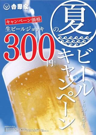 「夏のビールキャンペーン」開催|吉野家