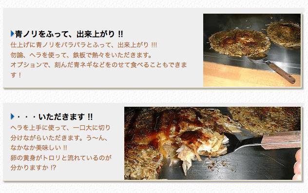 プロの広島風お好み焼き...作り方
