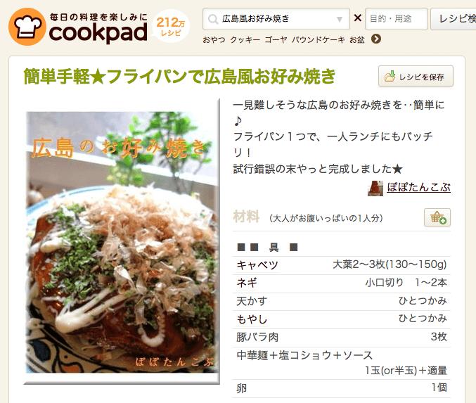 簡単手軽★フライパンで広島風お好み焼き by ぽぽたんこぶ [クックパッド] 簡単おいしいみんなのレシピが212万品
