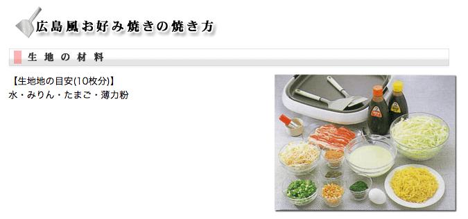 広島風お好み焼きの焼き方 作り方 レシピ