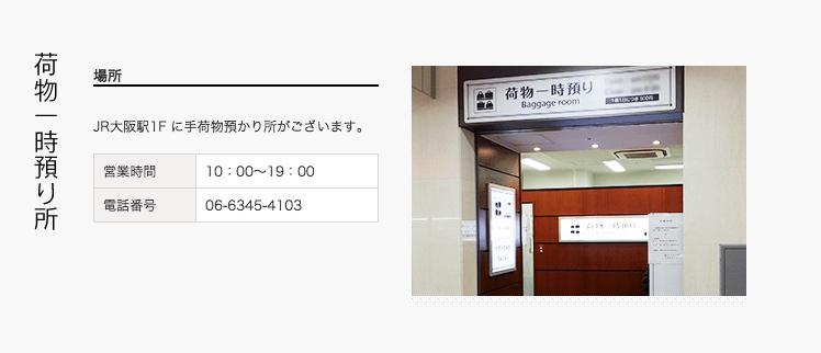 コインロッカー・荷物一時預り所 | サービス案内 | 大阪ステーションシティ