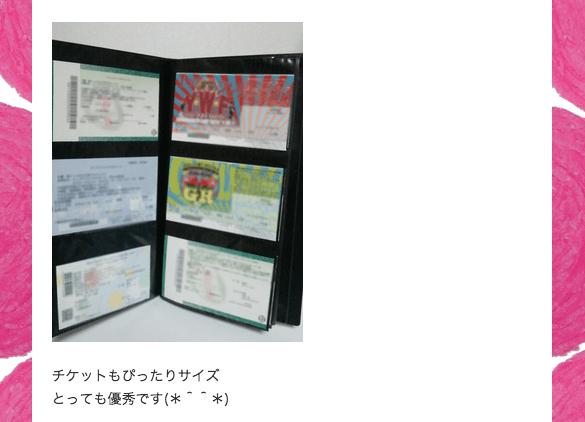 無印良品の真っ黒アルバム② コースター・チケットの整理: loves HERO │ 趣味&収納