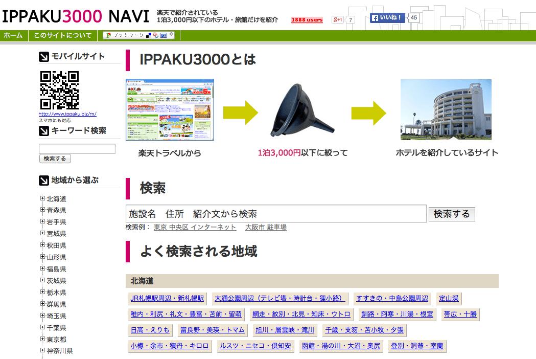 1泊3,000円以下の格安ホテルだけを紹介 - IPPAKU3000 -