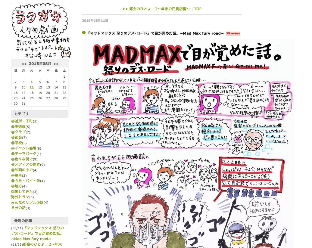 『マッドマックス 怒りのデス・ロード』で目が覚めた話。~Mad Max fury road~: ラクガキ人物戯画