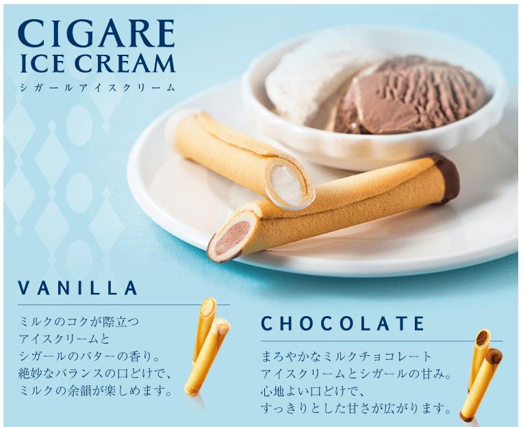 シガール アイスクリーム [バニラ・チョコレート] 20本入り - [YOKUMOKU] ヨックモック公式通販サイト