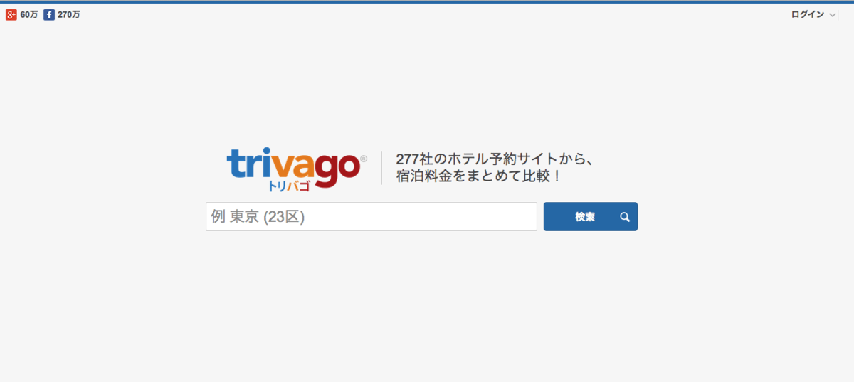 格安ホテル・旅館 | 料金比較サイト「トリバゴ」(trivago.jp)
