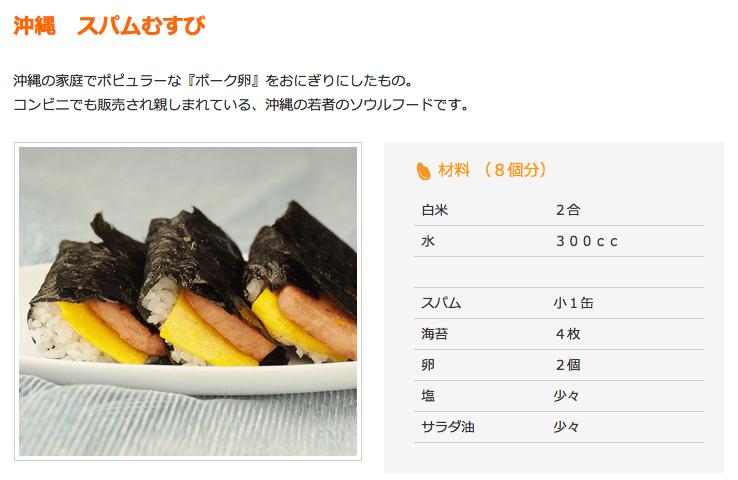 沖縄 スパムむすび|ご当地レシピ|「黒樂シリーズ」土鍋で炊飯 かまどご飯釜で炊くお米は最高です!超耐熱セラミック土鍋|