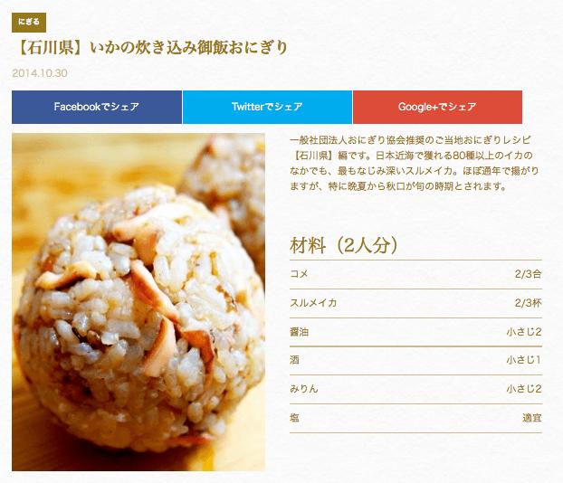 【石川県】いかの炊き込み御飯おにぎり | 一般社団法人おにぎり協会 Onigiri Society