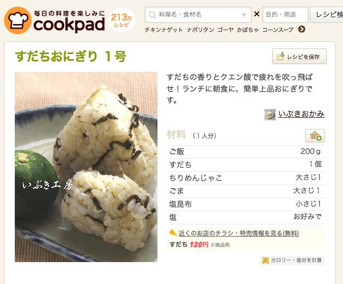 すだちおにぎり 1号 by いぶきおかみ [クックパッド] 簡単おいしいみんなのレシピが213万品