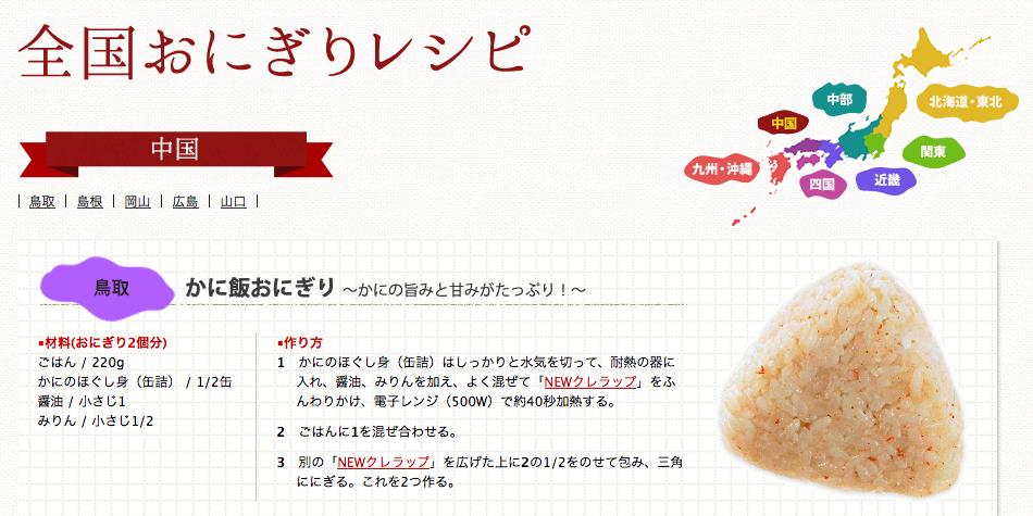 NEWクレラップで作ろう | 全国おにぎりレシピ(中国) - クレライフ - クレハの家庭用品サイト
