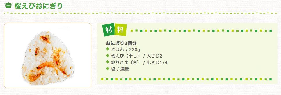 桜えびおにぎり - レシピ集 - クレライフ - クレハの家庭用品サイト
