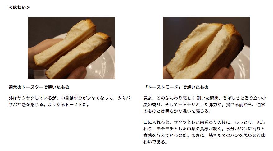 自宅がパン屋さんに! バルミューダ「究極のトースター」の恐るべき実力を比較検証してみた T-SITE