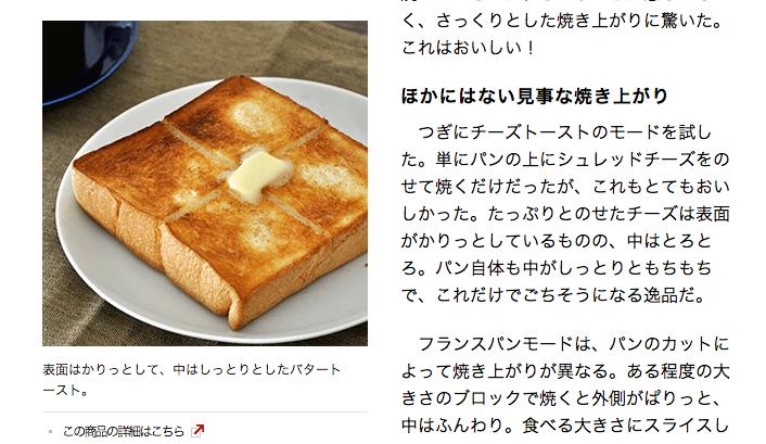 2万円超の高級トースターの実力を試す - ショッピングコラム「使ってわかった」:朝日新聞デジタル