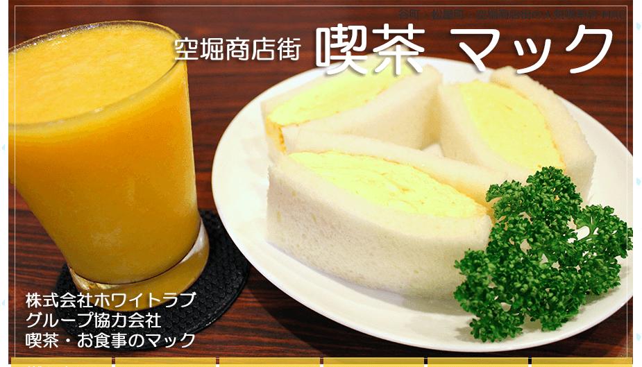 空堀商店 喫茶マック