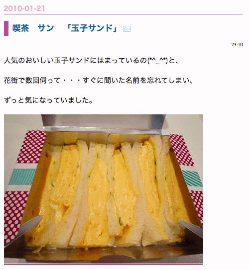 喫茶 サン 「玉子サンド」 - 京都 はんなり日記