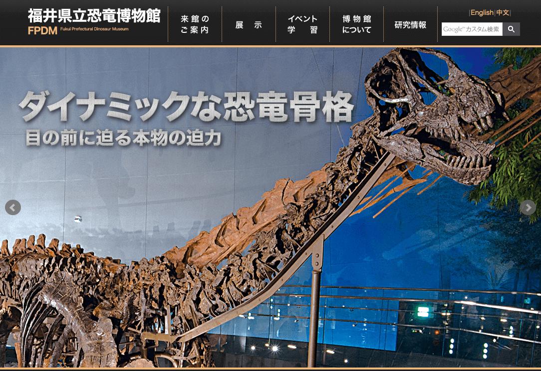 FPDM: 福井県立恐竜博物館
