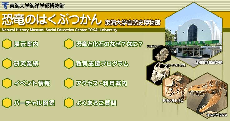 自然史博物館ホームページ