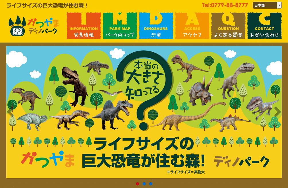 かつやまディノパーク | 福井県勝山市 | ライフサイズの巨大恐竜が住む森!