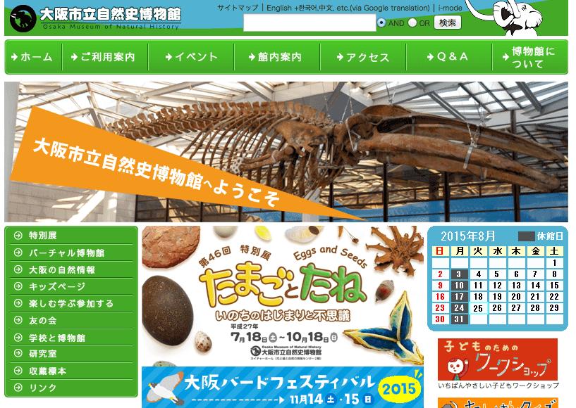 ようこそ大阪市立自然史博物館へ