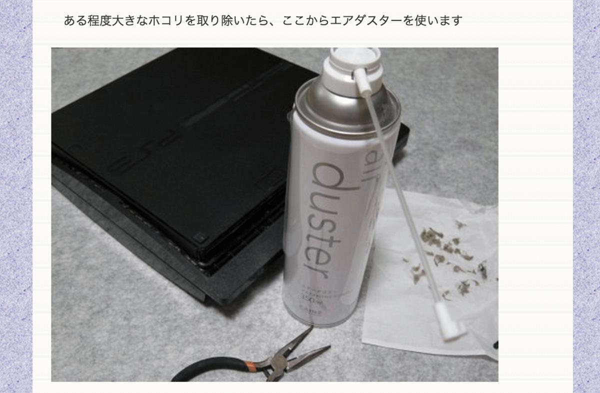 そのPS3は息してますか?(夏に向けてPS3の掃除):まんぼうの道具箱 別館:So-netブログ