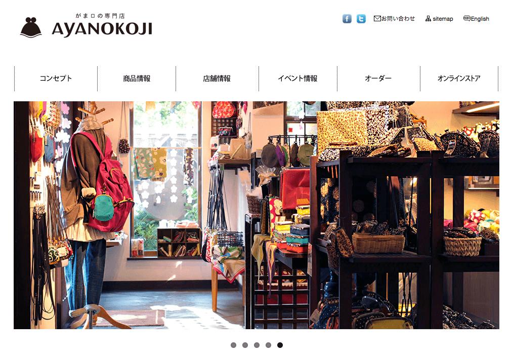 AYANOKOJI - あやの小路 | 財布,バッグ,ポーチなど京都のがま口の専門店